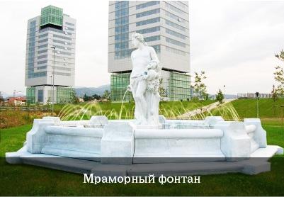 мраморные фонтаны